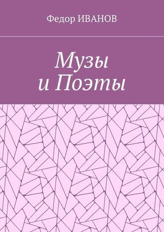Федор ИВАНОВ, Музы и Поэты