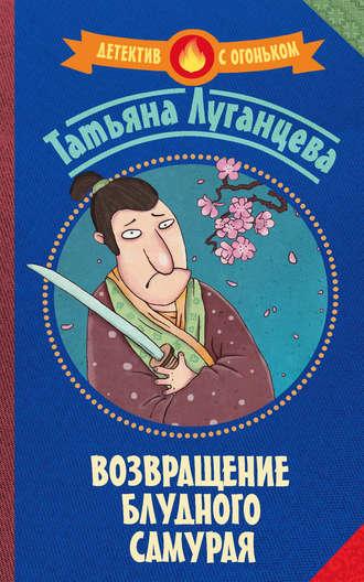 Татьяна Луганцева, Возвращение блудного самурая