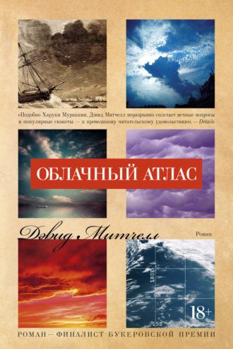Дэвид Митчелл, Облачный атлас