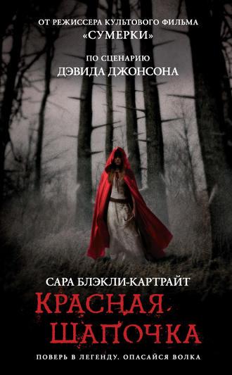 Сара Блэкли-Картрайт, Красная Шапочка