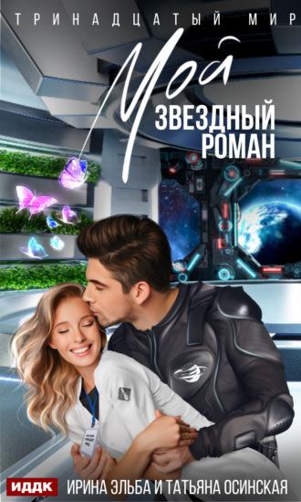 Ирина Эльба, Татьяна Осинская, Мой звездный роман