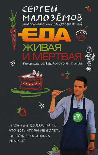Сергей Малозёмов, Еда живая и мёртвая. 5принципов здорового питания