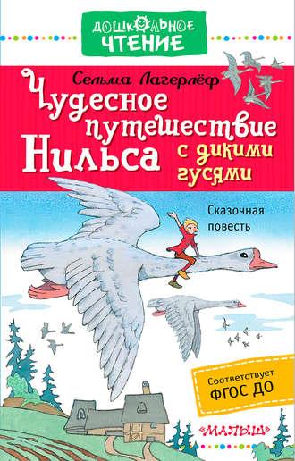 Сельма Лагерлёф, Чудесное путешествие Нильса с дикими гусями