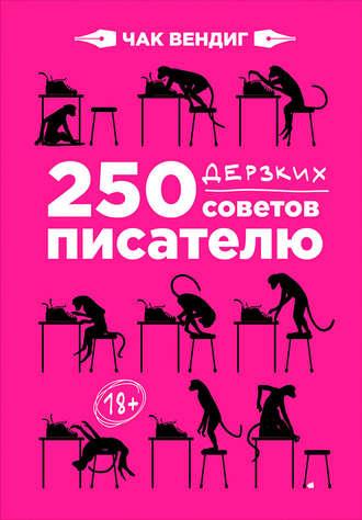 Чак Вендиг, 250 дерзких советов писателю