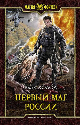 Влад Холод, Первый маг России