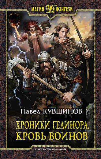 Павел Кувшинов, Хроники Гелинора. Кровь Воинов