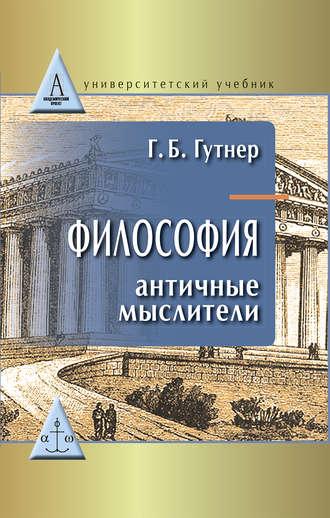 Григорий Гутнер, Философия. Античные мыслители