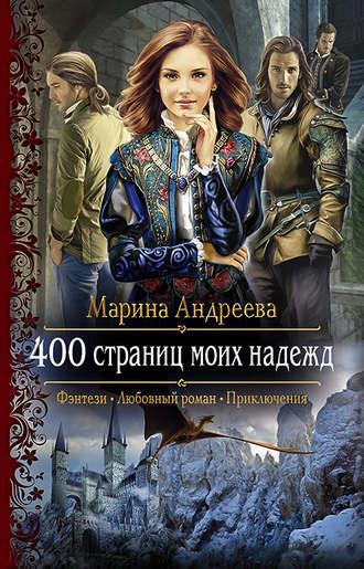 Марина Андреева, 400 страниц моих надежд