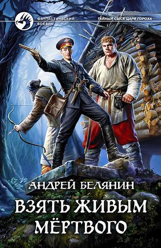 Андрей Белянин, Взять живым мёртвого