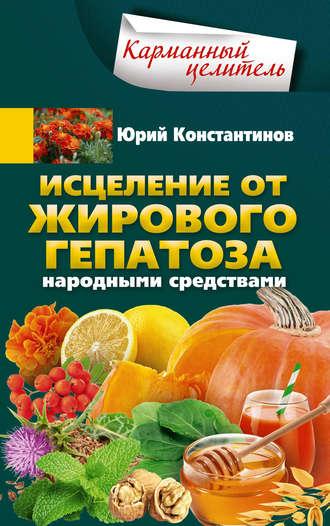 Юрий Константинов, Исцеление от жирового гепатоза народными средствами
