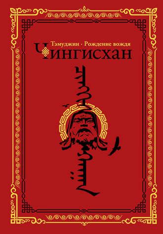 Алексей Гатапов, Чингисхан. Тэмуджин. Рождение вождя