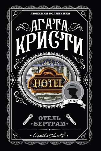 Агата Кристи, Отель «Бертрам»