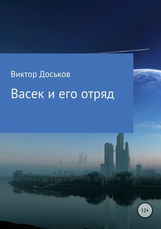 Виктор Доськов, Васек и его отряд