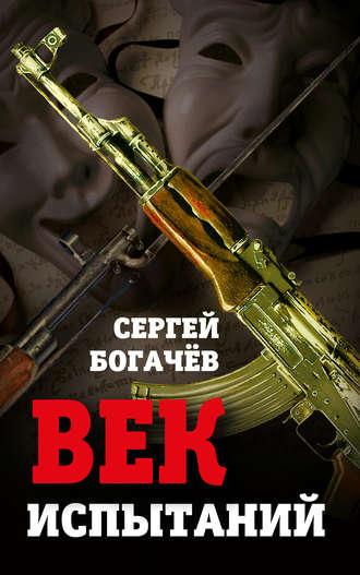 Сергей Богачев, Век испытаний