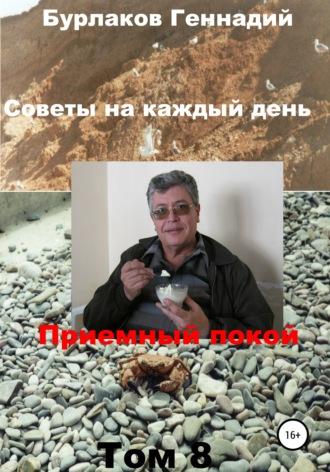 Геннадий Бурлаков, Советы на каждый день. Том 8. Серия «Приемный покой»