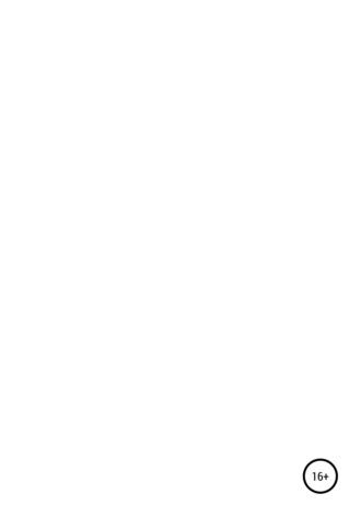 Хайк Маргарян, Алхимия. Как превратить тексты в золото