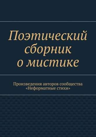 Галина Шляхова, Поэтический сборник омистике. Произведения авторов сообщества «Неформатные стихи»