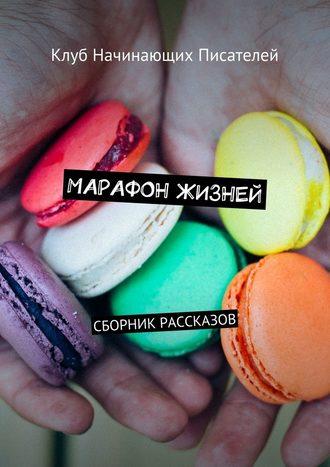 Максим Александров, Марафон жизней. Сборник рассказов