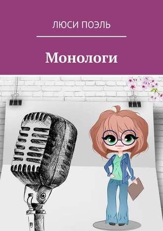 Люси Поэль, Монологи