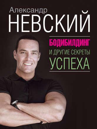 Александр Невский, Бодибилдинг и другие секреты успеха