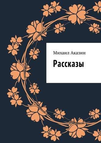 Михаил Аказин, Рассказы