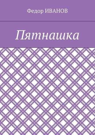 Федор Иванов, Пятнашка