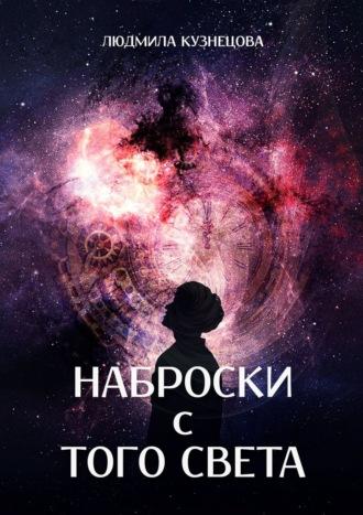 Людмила Кузнецова, Наброски сТого Света. Мистико-фантастическоеэссе