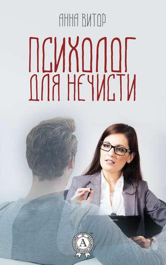 Анна Витор, Психолог для нечисти