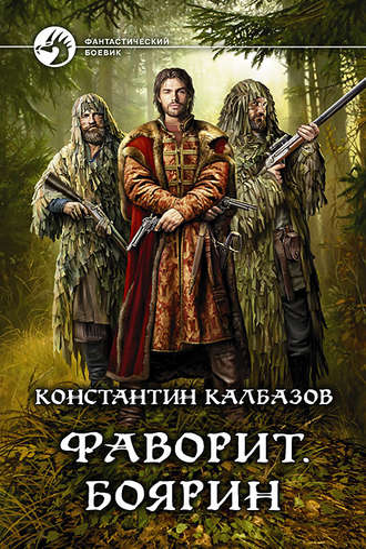 Константин Калбазов, Фаворит. Боярин