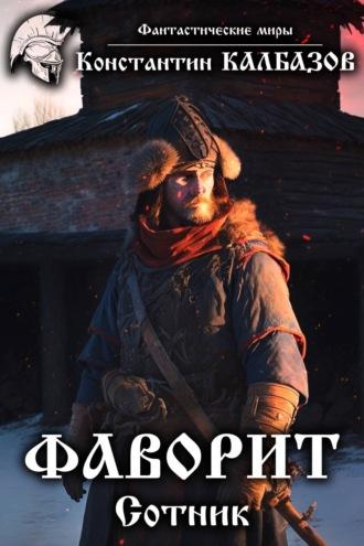 Константин Калбазов, Фаворит. Сотник