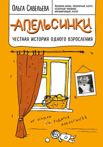 Ольга Савельева, Апельсинки. Честная история одного взросления