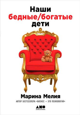 Марина Мелия, Наши бедные богатые дети