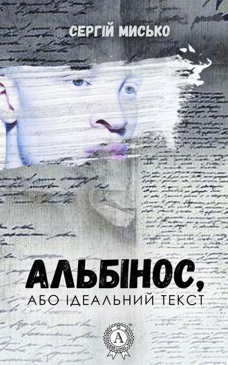 Сергій Мисько, Альбінос, або Ідеальний текст