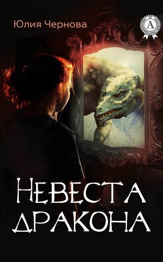 Юлия Чернова, Невеста дракона