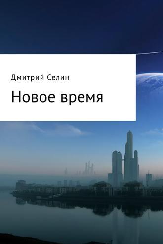Дмитрий Селин, Новое время