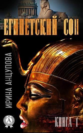 Ирина Анцупова, Египетский сон. Книга 1