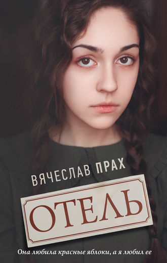 Вячеслав Прах, Отель