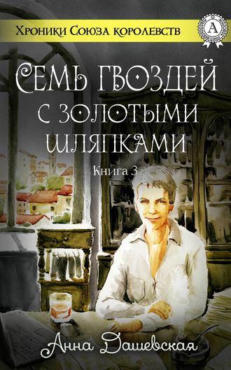 Анна Дашевская, Семь гвоздей с золотыми шляпками