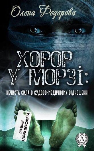 Олена Федорова, Хорор у морзі: нечиста сила в судово-медичному відношенні