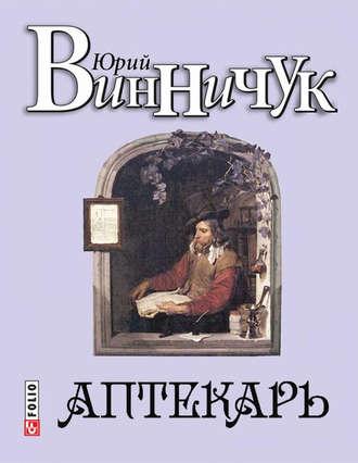 Юрий Винничук, Аптекарь