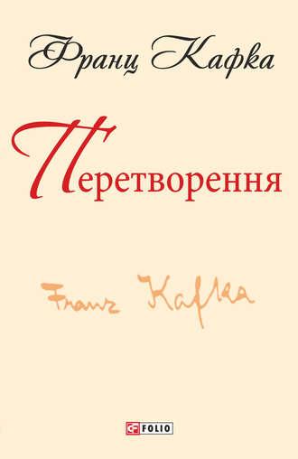 Франц Кафка, Перетворення (збірник)