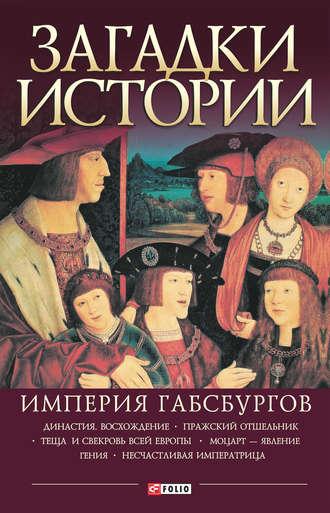 Анна Ермановская, Загадки истории. Империя Габсбургов