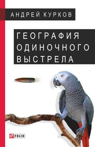 Андрей Курков, География одиночного выстрела