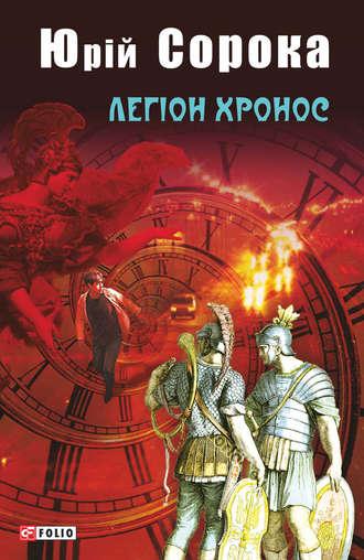 Юрій Сорока, Легіон Хронос