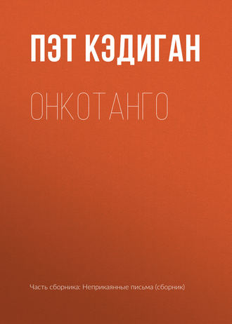Пэт Кэдиган, Онкотанго
