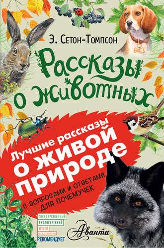 Эрнест Сетон-Томпсон, Рассказы о животных. С вопросами и ответами для почемучек