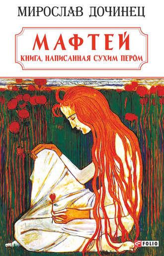 Мирослав Дочинец, Мафтей: книга, написанная сухим пером