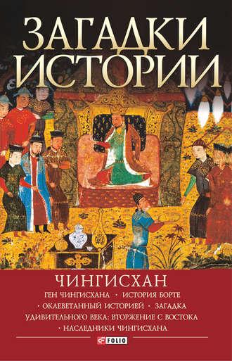 Наталия Рощина, Загадки истории. Чингисхан