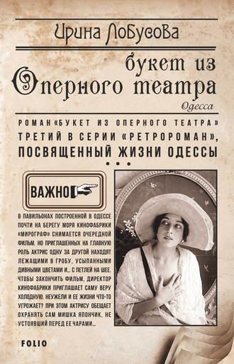 Ирина Лобусова, Букет из Оперного театра