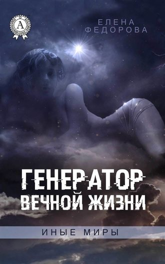 Елена Федорова, Генератор вечной жизни